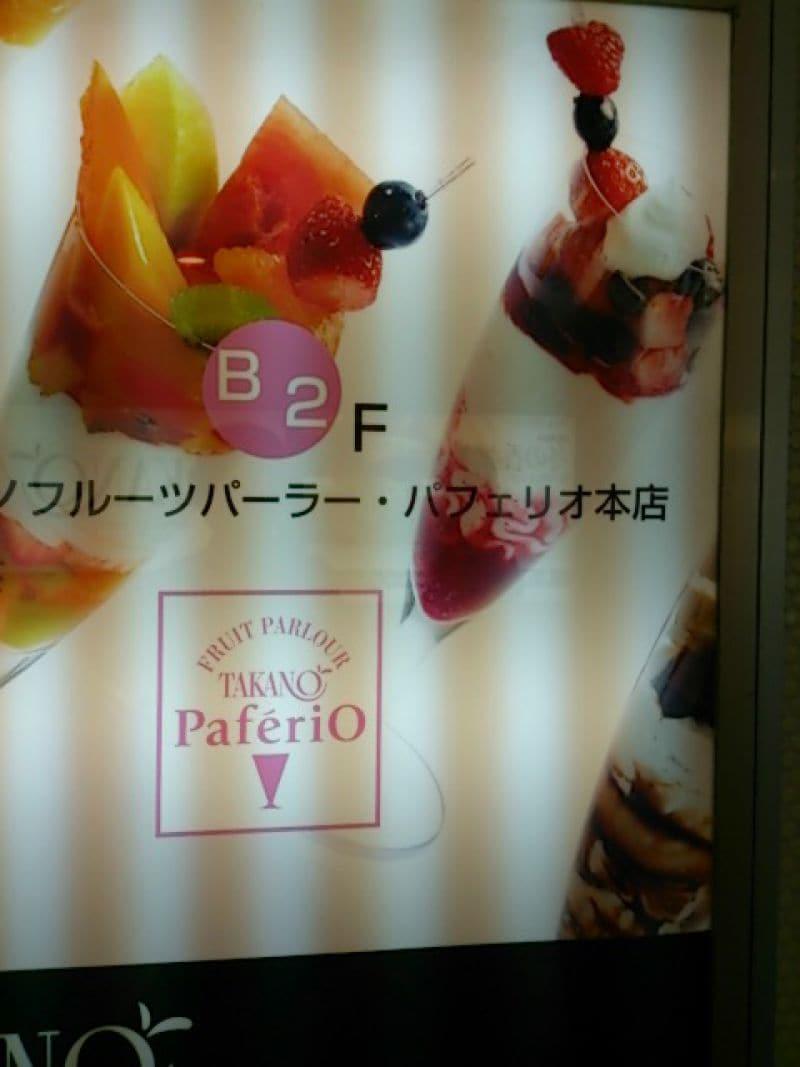 タカノフルーツパーラー パフェリオ 本店