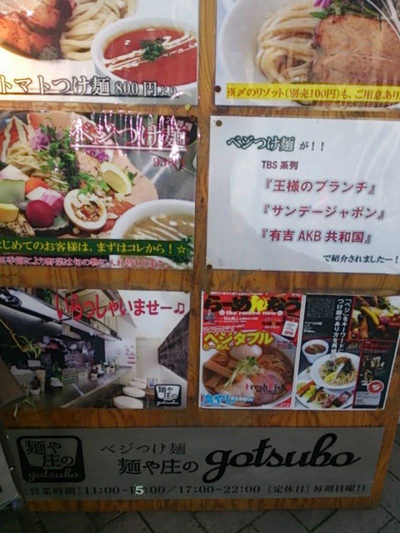ベジつけ麺 麺や 庄の gotsubo