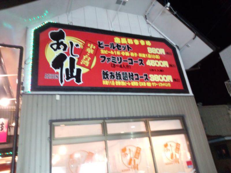 中華台湾 あじ仙 四日市店