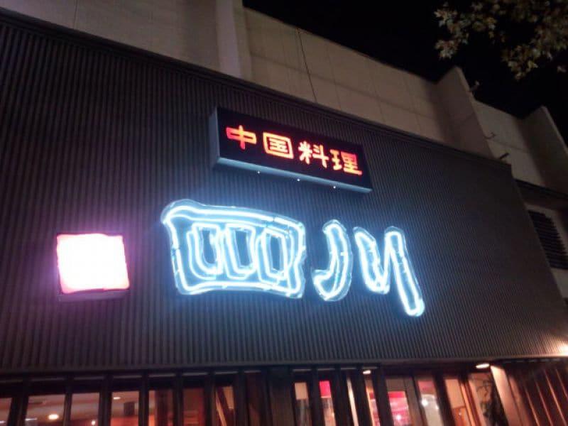 中国料理 四川 太平通店