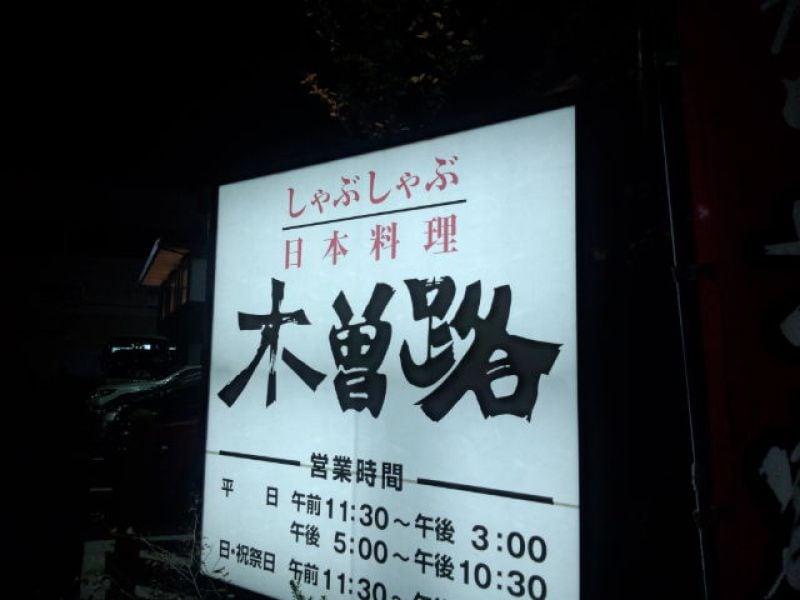 木曽路 太平通店