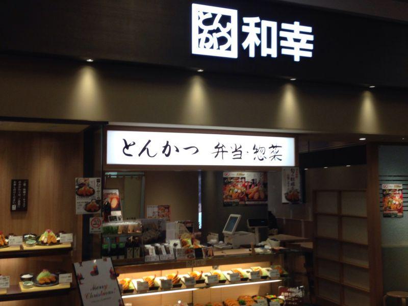 とんかつ和幸  イオンタウン富士南店