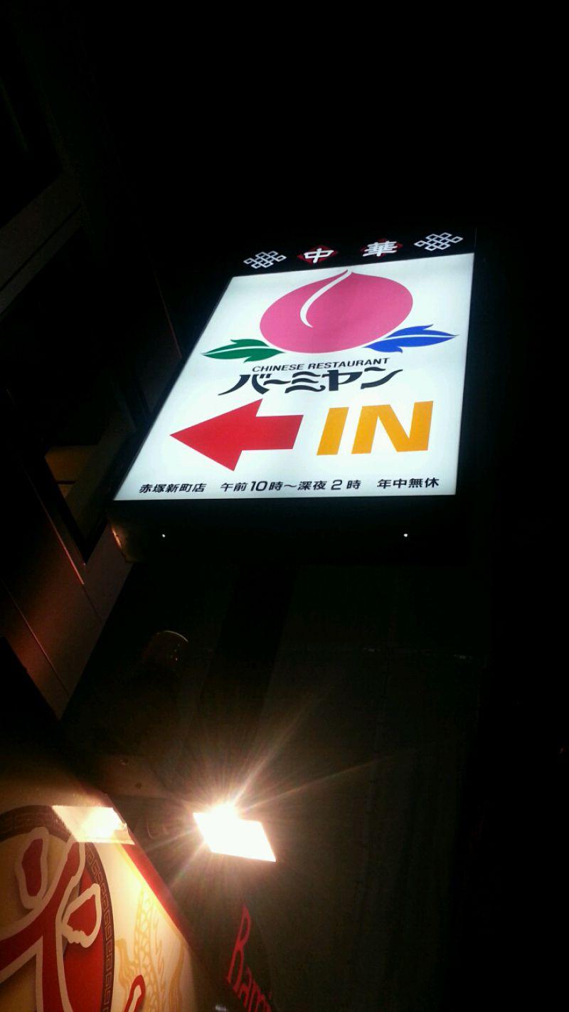 バーミヤン 赤塚新町店の口コミ