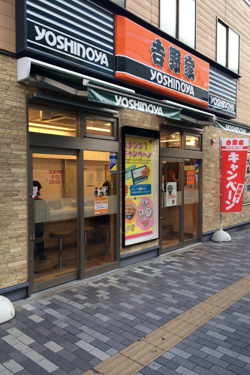吉野家 東陽町店
