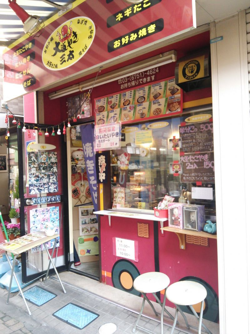 大阪やき 三太 下赤塚店の口コミ