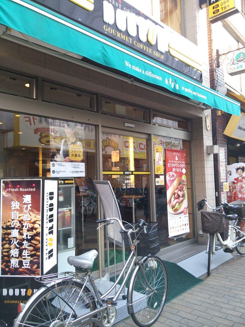 ドトールコーヒーショップ 下赤塚店
