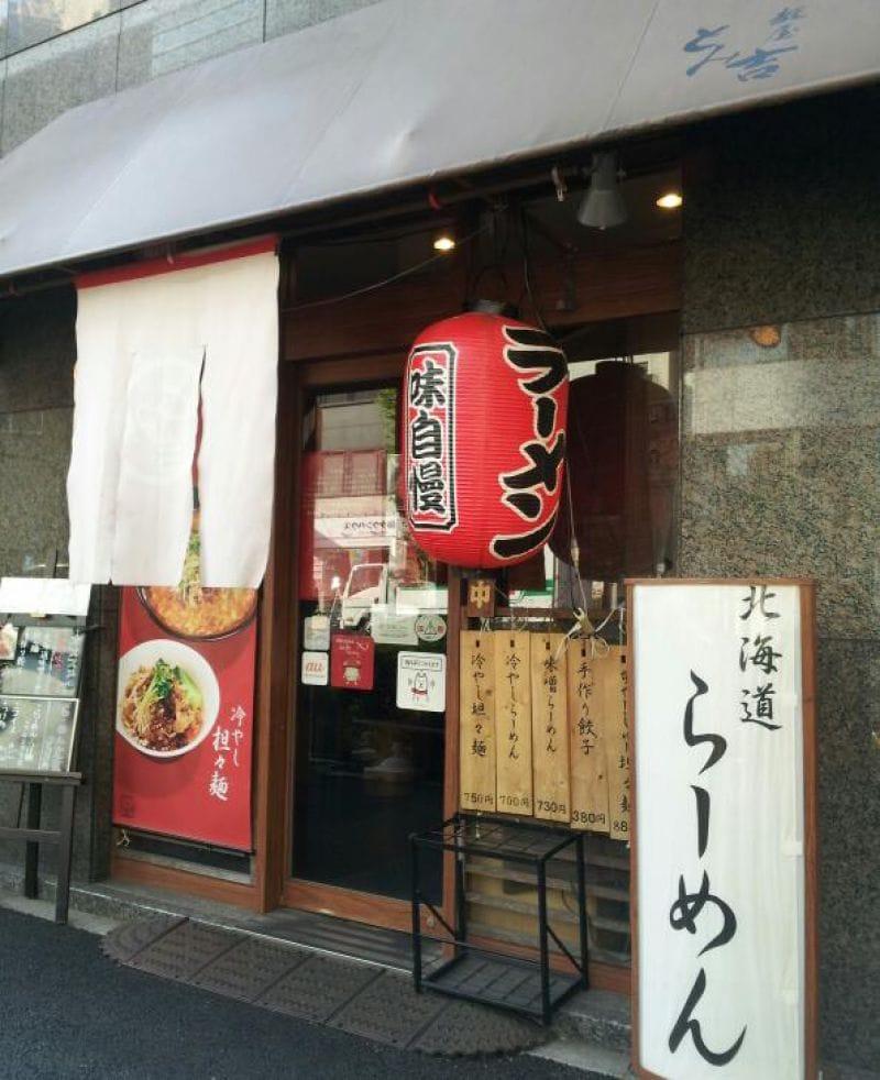 麺屋 とみ吉