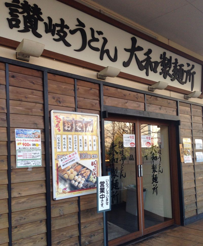 讃岐うどん 大和製麺所 多摩センター店