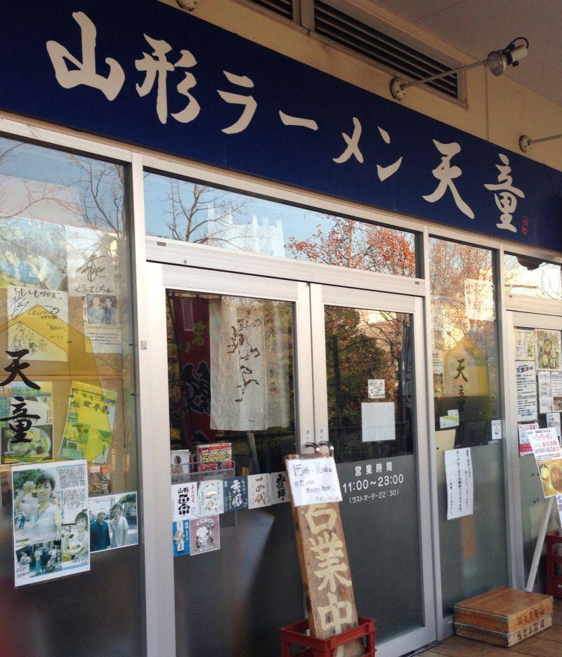 山形ラーメン 天童 本部