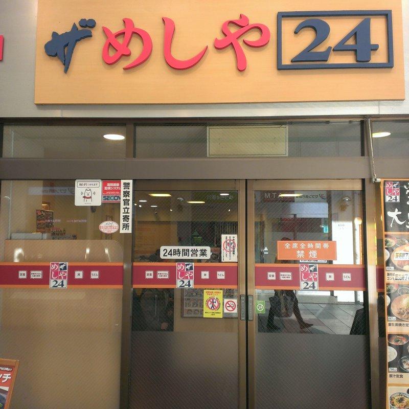 ザ・めしや24 千日前店