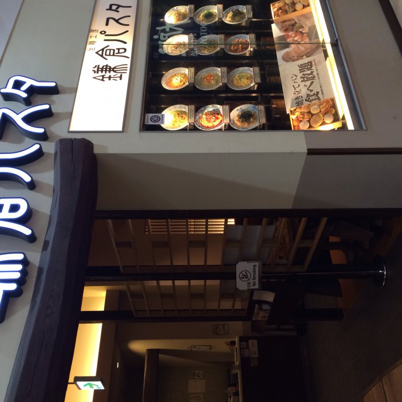 鎌倉パスタ 湘南モールフィル店の口コミ