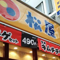松屋 東武練馬店