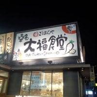 まいどおおきに食堂 桑名大福食堂