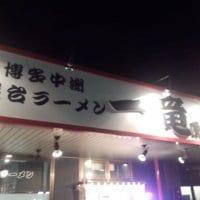 博多中洲屋台ラーメン 一竜 桑名店