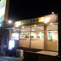 CoCo壱番屋 桑名江場店