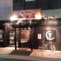 池田屋 石山駅前店