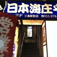 日本海庄や 三島駅前店