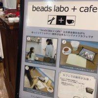 beads labo+cafe ラフォーレ原宿店