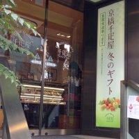 京橋千疋屋 表参道原宿店