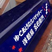 洋麺屋五右衛門 原宿2号店