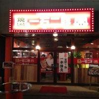 一石二豚 近江八幡駅前店