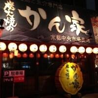 炭火焼のかん家 JR近江八幡駅前店