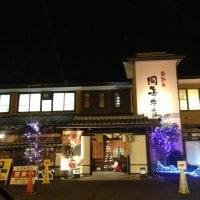 近江牛レストラン 岡喜 本店