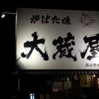 炉ばた焼 大蔵屋 石山駅前店の口コミ