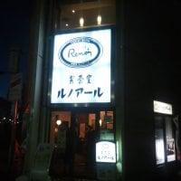 喫茶室ルノアール 三鷹店