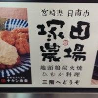 塚田農場 吉祥寺北口店