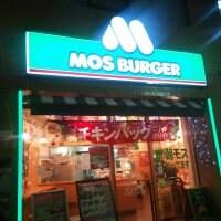 モスバーガー 三鷹北口店
