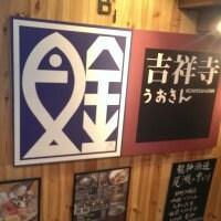 魚金 吉祥寺店の口コミ