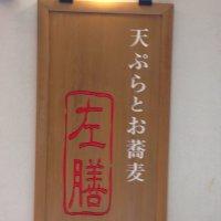 天ぷら 左膳 銀座店