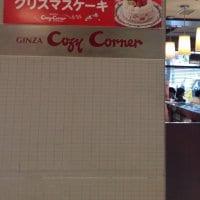 銀座コージーコーナー 有楽町店