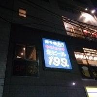 居酒屋 博多満月 東陽町店
