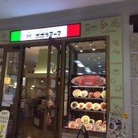 ポポラマーマ イトーヨーカドー三郷店