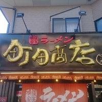 横濱家系 町田商店マックス