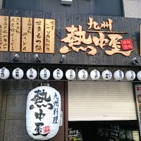 九州熱中屋 上野LIVE