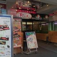 すしざんまい 上野店