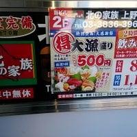 北の家族 上野店