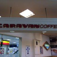 キャラバンコーヒー 草加店