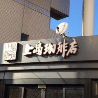 上島珈琲店 草加マルイ店