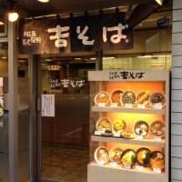 吉そば  西新橋店