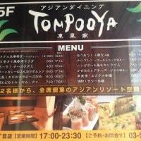 TOMPOOYA 東風家 銀座店の口コミ