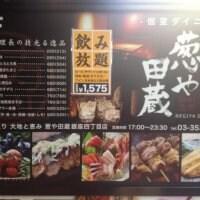 葱や田蔵 銀座4丁目店
