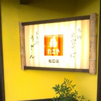 手造りうどん たまき 松江店