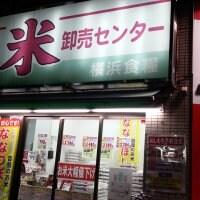 横浜食糧 新城営業所