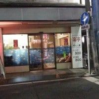 楽亭 武蔵新城