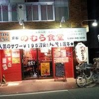 のむら食堂 武蔵新城