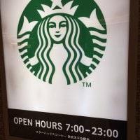 スターバックスコーヒー 東武北千住駅店